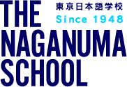 THE NAGANUMA SCHOOL 東京日本語学校 since1948